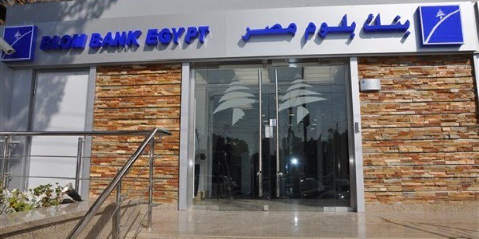 رويترز: «المؤسسة العربية المصرفية» يشترى بنك بلوم مصر مقابل 480 مليون دولار