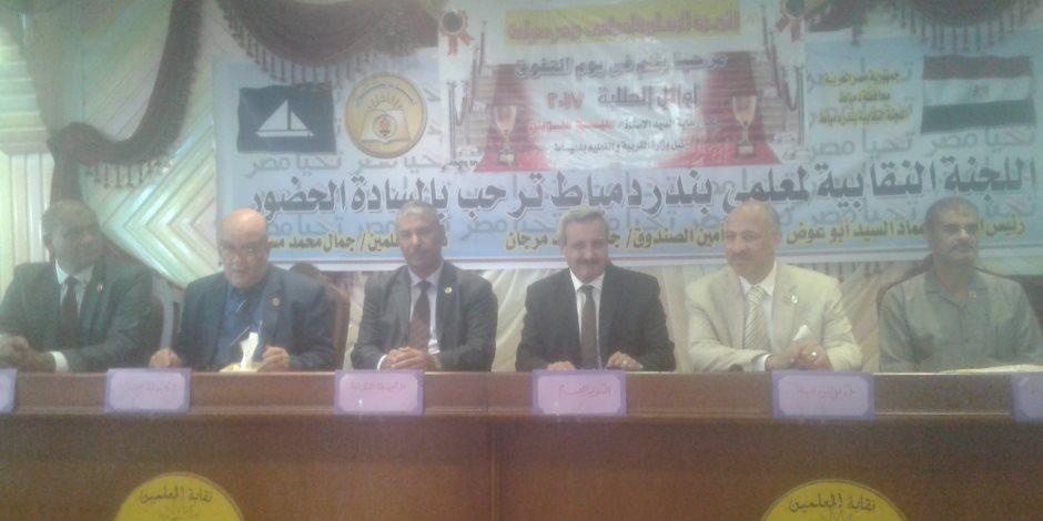 نقابة المعلمين بدمياط تكرم 103 من أبناء المعلمين المتفوقين فى الشهادات العامة   ( صور  )