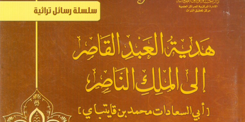 «هدية العبد القاصر إلى الملك الناصر».. أحدث إصدارات دار الكتب والوثائق القومية