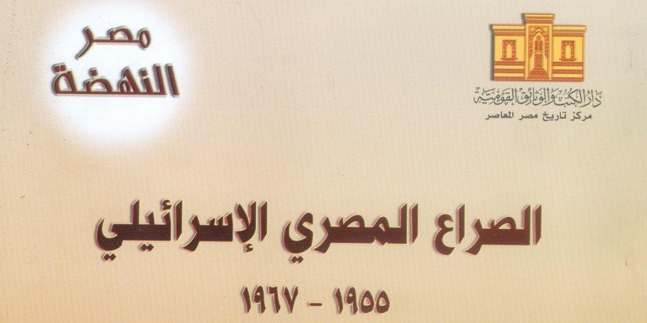 حكاية كتاب.. «الصراع المصري الإسرائيلي» تاريخ من الانتهاكات والفضائح