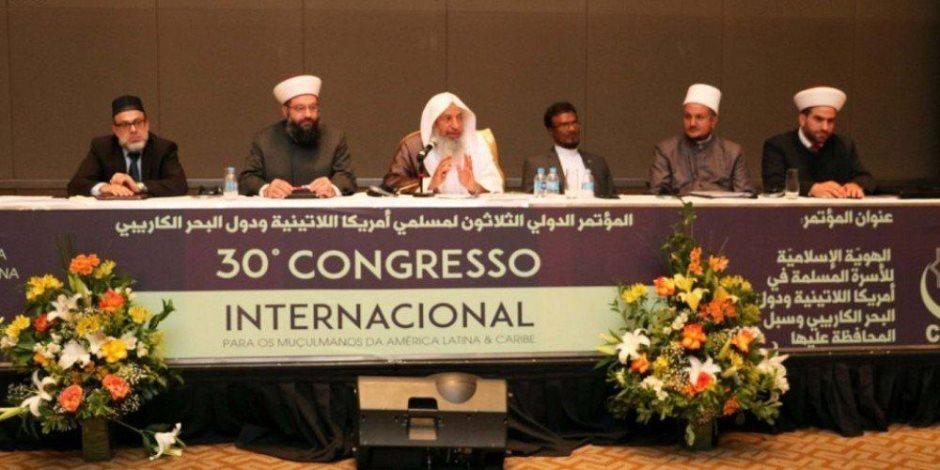 وكيل وزارة الشؤون الإسلامية يرأس الجلسة الثالثة من جلسات مؤتمر ساوباولو الإسلامي