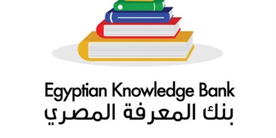 سؤال وجواب.. تفاصيل أكبر مكتبة رقمية في العالم «بنك المعرفة المصري»