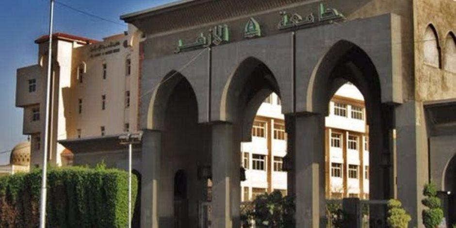 جامعة الأزهر: نتيجة تنسيق القبول للعام الدراسى الجديد الخميس المقبل