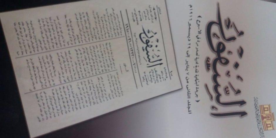 دار الكتب تطرح المجلدين الثاني والثالث من جريدة السفور