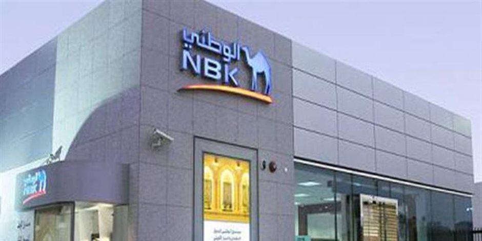 مليار جنيه أرباح بنك الكويت الوطني في 9 شهور