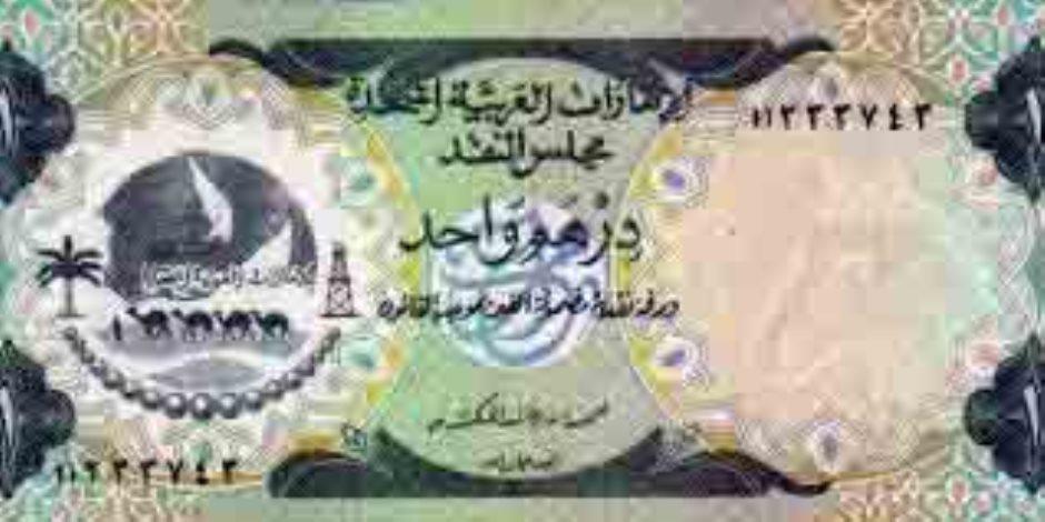 سعر الدرهم الإماراتى اليوم الاربعاء 31- 1- 2018 في مصر