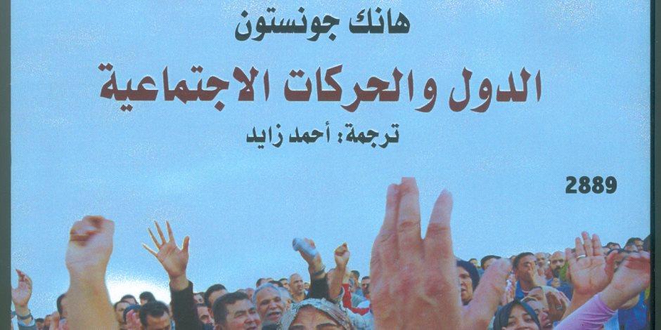 """حكاية كتاب.. """"الدول والحركات الاجتماعية"""" من النخب السياسية للمواطن البسيط"""