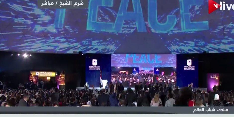 بث مباشر.. السيسي يشهد فعاليات منتدى شباب العالم في شرم الشيخ