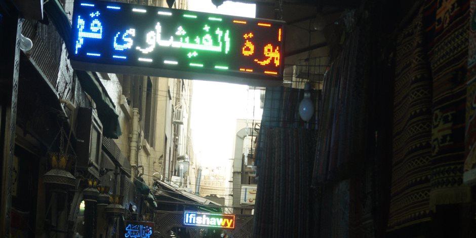 الفيشاوي والسكرية ونجيب محفوظ.. مقاهي صاحب نوبل في القاهرة الفاطمية (صور)