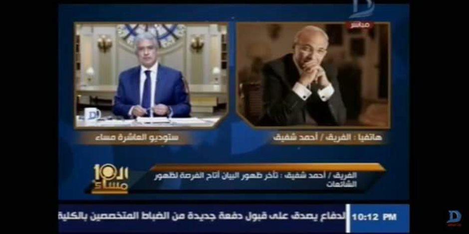 أحمد شفيق يكشف حقيقة ترشحه في انتخابات الرئاسة المقبلة