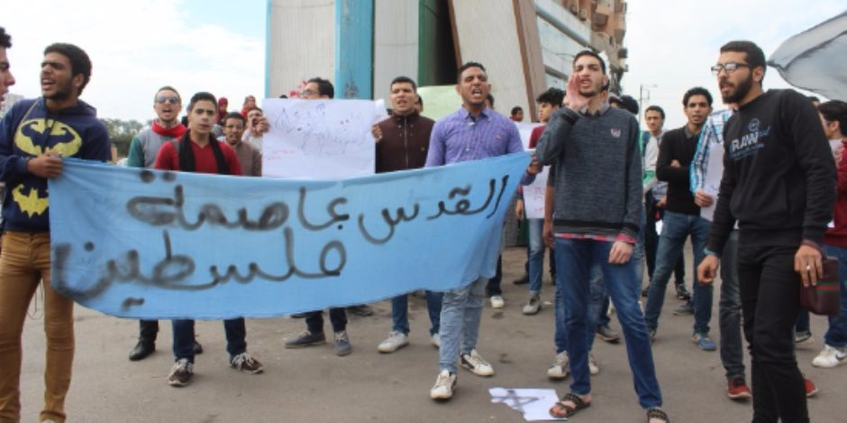 طلاب جامعة المنصورة يتظاهرون ضد قرار ترامب بنقل السفارة الأمريكية للقدس