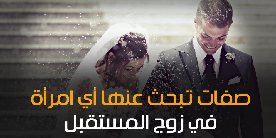 6 صفات تبحث عنها أي امرأة في زوج المستقبل (فيديوجراف)