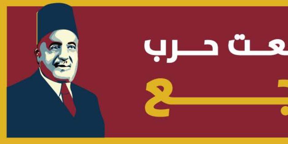 بنك مصر حملة طلعت حرب راجع حققت نمو 80 في تمويل المشروعات بـ 5
