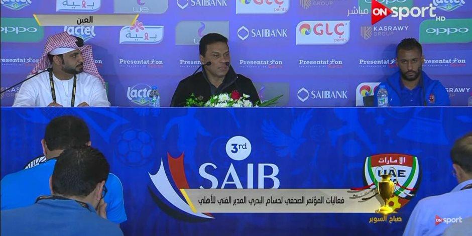 حسام البدري: درسنا جميع خطط المصري ونستعد لكل مفاجآته
