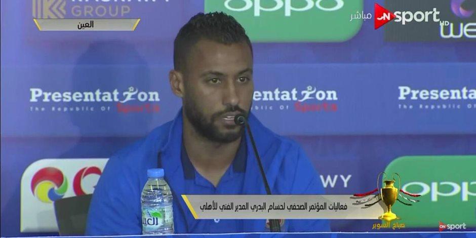 """حسام عاشور عبر """"ON Sport"""": المصري فريق عظيم ولكننا نحلم بخطف لقب السوبر"""