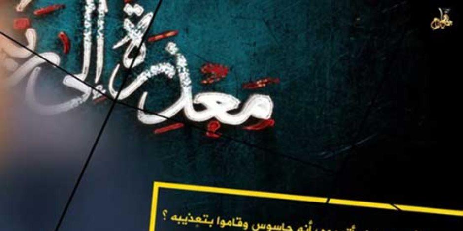 إصدار مرئي يكشف: داعش نفذ حادث مسجد الروضة في سيناء.. والانشقاقات تضرب جذوره