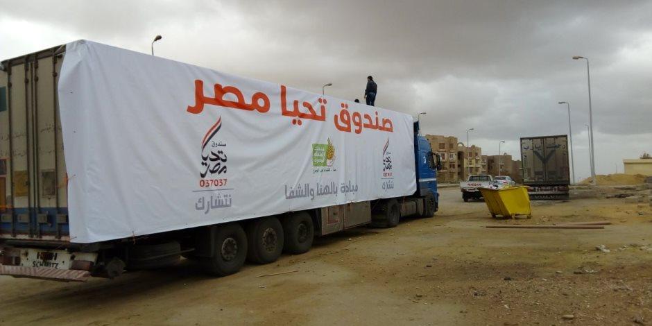 غدا.. انطلاق فعاليات صندوق تحيا مصر بمحافظة كفر الشيخ