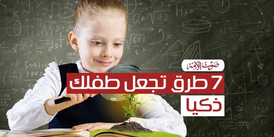 7  طرق تجعل طفلك ذكيًا (فيديوجراف)