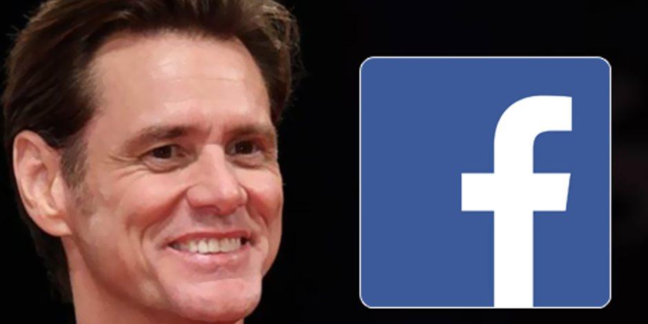 جيم كاري يتحدى جشع فيسبوك.. أسطورة الكوميديا يغلق حساباته ويبيع أسهمه