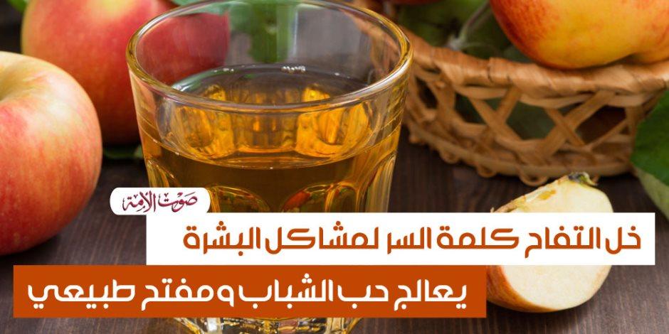 خل التفاح كلمة السر في لمشاكل البشرة .. يعالج حب الشباب ومفتح طبيعي (إنفو جراف)