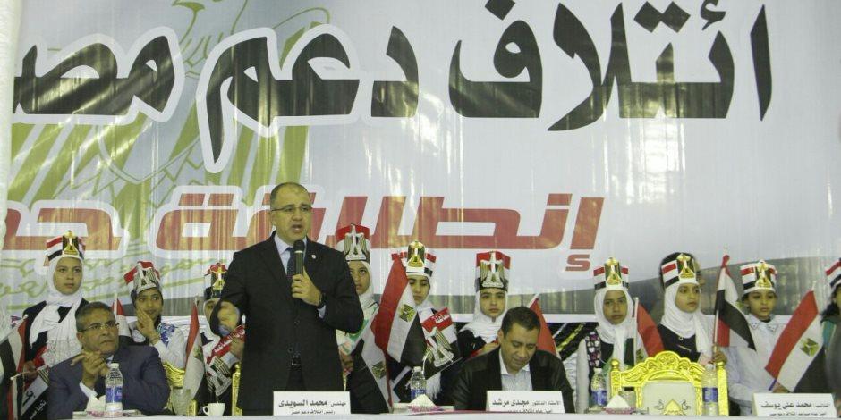 انطلاق مؤتمر دعم مصر بأسيوط لدعم وتأييد الرئيس السيسى