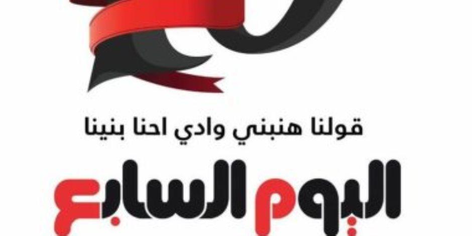 اليوم السابع يحصد جائزة مصطفى وعلي أمين في الحوار الصحفي