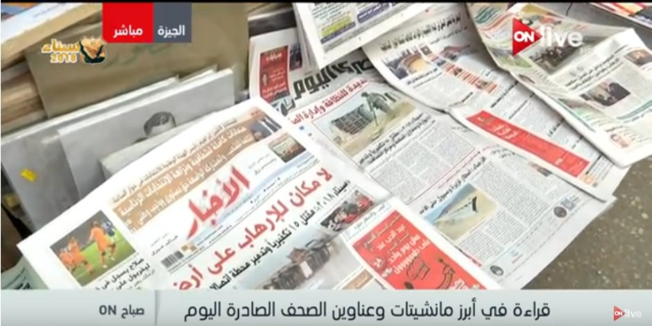 في دقيقة.. تعرف على أبرز عناوين الصحف المصرية اليوم 15 فبراير