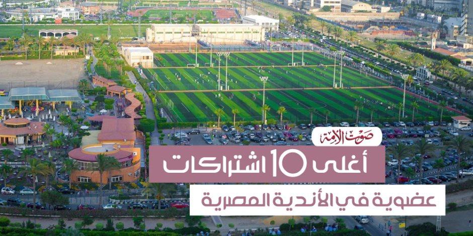 أغلى 10 اشتراكات عضوية في الأندية المصرية (انفوجراف)