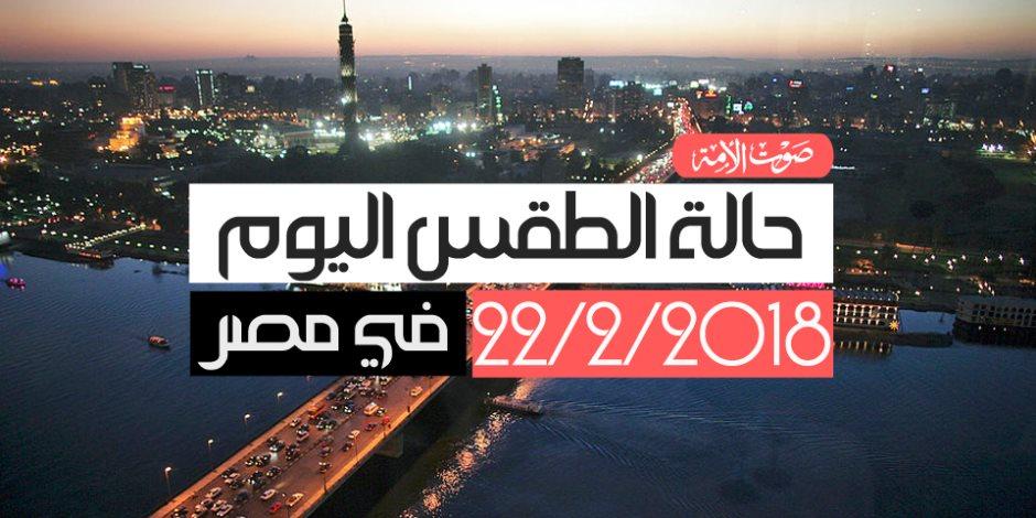 الأرصاد: طقس اليوم الخميس دافئ.. والصغرى بالقاهرة 14