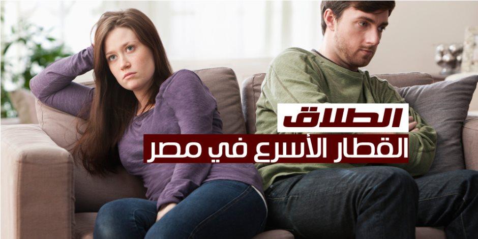 «الطلاق الصامت».. جديد البيوت المصرية