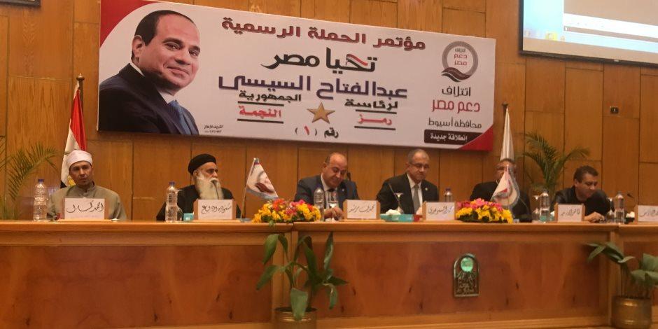 """بدء فعاليات المؤتمر الجماهيرى الحاشد لـ """"ائتلاف دعم مصر"""" لتأييد السيسى فى أسيوط (صور)"""