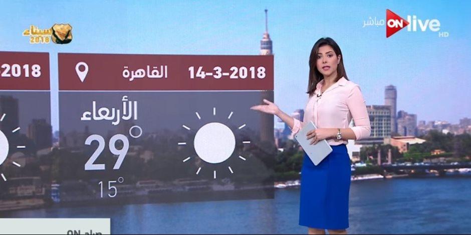 تعرف على حالة الطقس اليوم 14 مارس على القاهرة والمحافظات (فيديو)