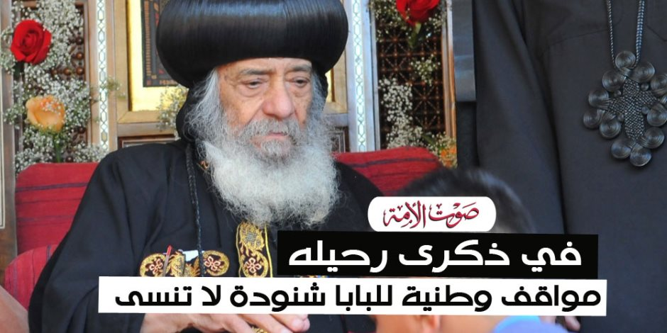هنا عاش بابا العرب وعاشق مصر.. حكايات عن البابا شنودة الثالث في ذكرى رحيله
