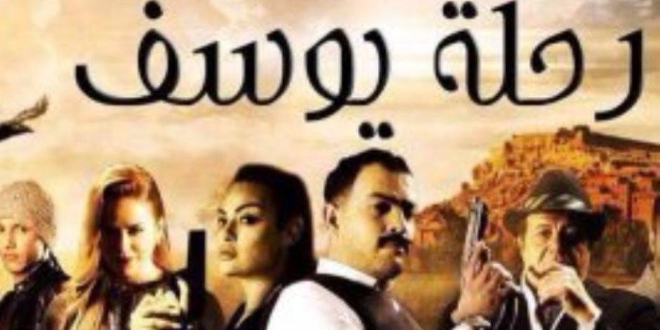 """""""رحلة يوسف"""".. أقل الأفلام في تحقيق الإيرادات خلال الفترة الأخيرة"""
