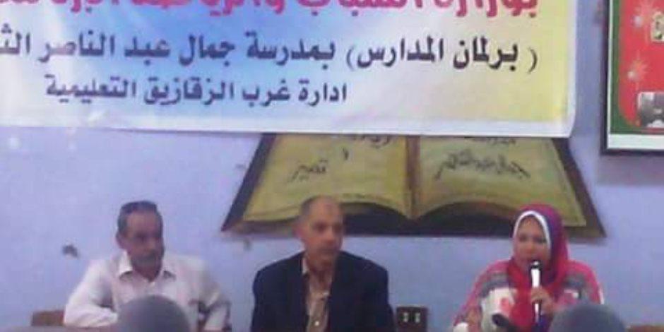 تنفيذ جلسة محاكاة لبرلمان المدارس بمدرسة جمال عبد الناصر الثانوية بنات بالزقازيق