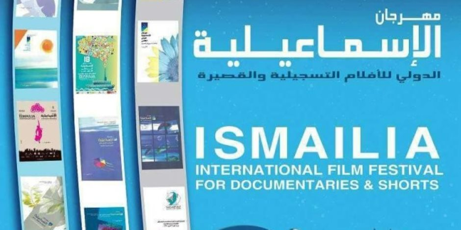 آلات حادة يفوز بجائزة أفضل فيلم تسجيلى بمهرجان الإسماعيلية