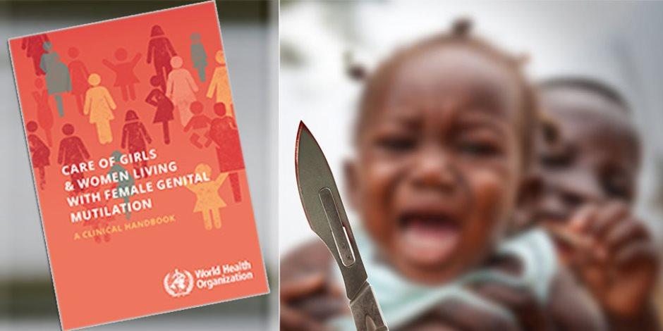«الصحة العالمية» تطلق كتيبا جديدا لرعاية الفتيات والنساء اللواتي تعرضن للختان