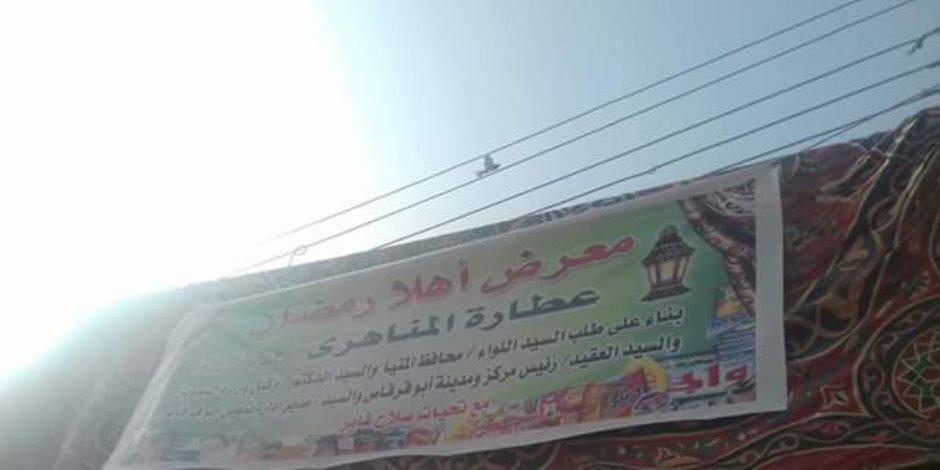 معرض «أهلاً رمضان» يبدأ نشاطه لتوفير السلع الغذائية بأبوقرقاص في المنيا