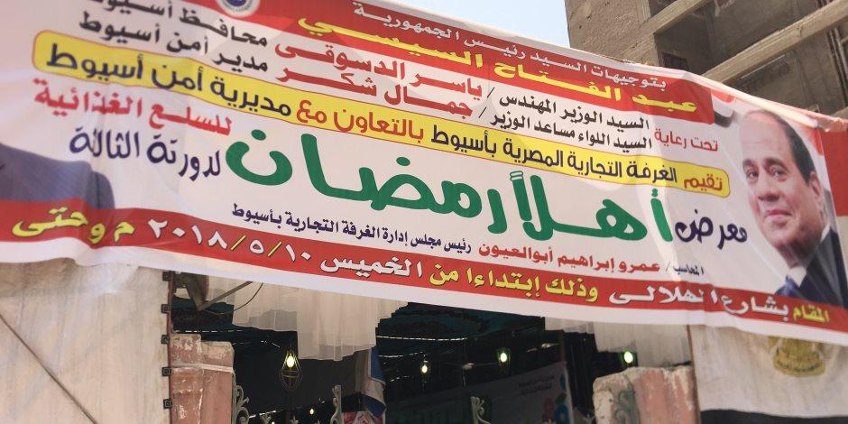 6 معارض «أهلا رمضان» بأسيوط بتخفيضات على السلع الغذائية تصل لـ20%