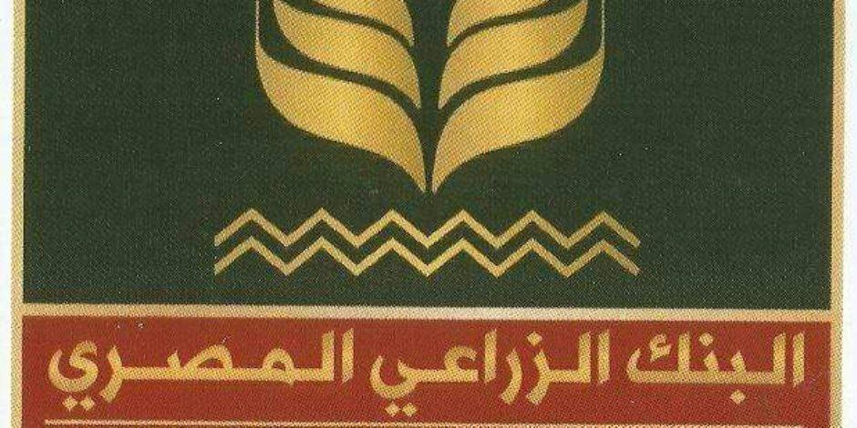 البنك الزراعى المصرى يستضيف الدورة الـ22 لاجتماعات الاتحاد الإقليمى للتمويل الريفي