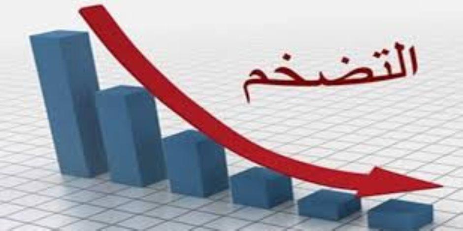 مؤشر التضخم يتحرك في اتجاه أقل 10% خلال 2019.. المعدل فقد 11.1% عن 2017 ويصل لـ 15.6%