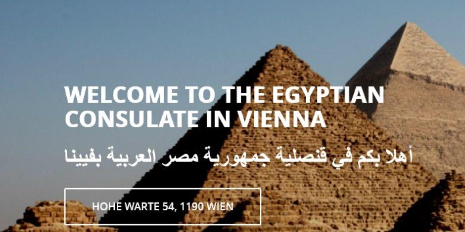 وزيرة الهجرة تستعرض تطبيقًا ذكيًا لخدمة المصريين بالنمسا