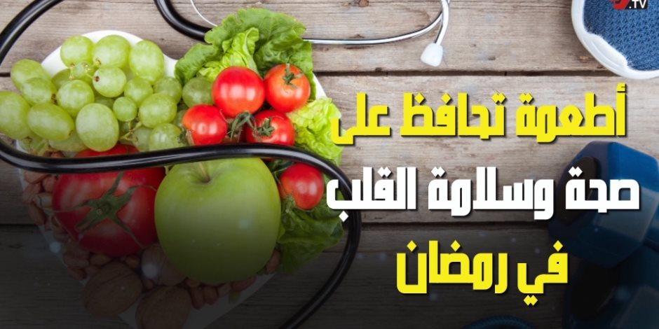 أطعمة تحافظ على صحة وسلامة القلب في رمضان.. الشوفان والصويا