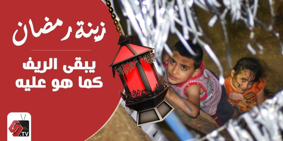 زينة رمضان.. يبقى الريف كما هو (فيديو وصور)