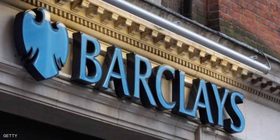 أدلة جديدة فى صفقة قطر المشبوهة لبنك باركليز البريطاني