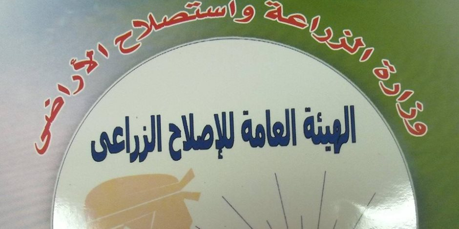 أزمات الإصلاح الزراعي بين لجنة استرداد الأراضي ومجلس النواب