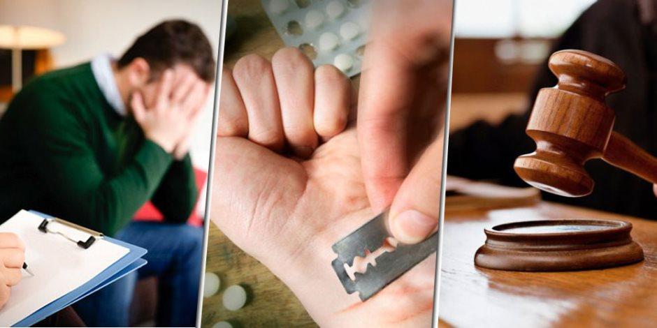 بين الطب والقانون.. أشهر الأمراض النفسية الدافعة للانتحار ومتى يصبح جريمة؟