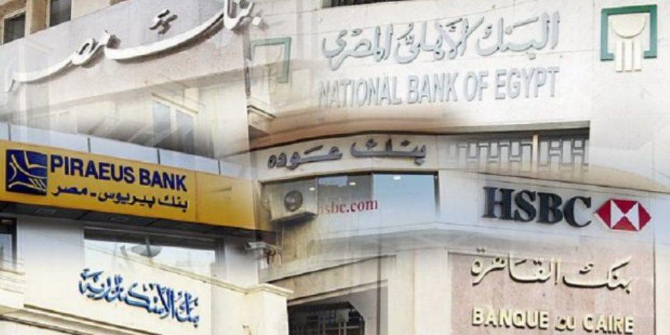 البنوك المصرية تعاود العمل بعد إجازة 3 أيام