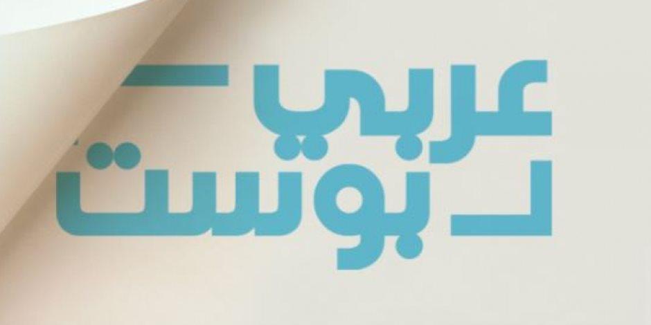 «عربي بوست» وجه قطر الجديد للترويج لإسرائيل.. هنا قطر هنا منبرا لليهود