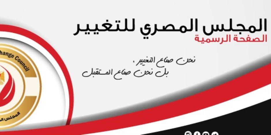 """قضية """"المجلس المصرى للتغيير"""" تكشف تفاصيل تنظيم الشائعات المغرضة ضد مصر"""